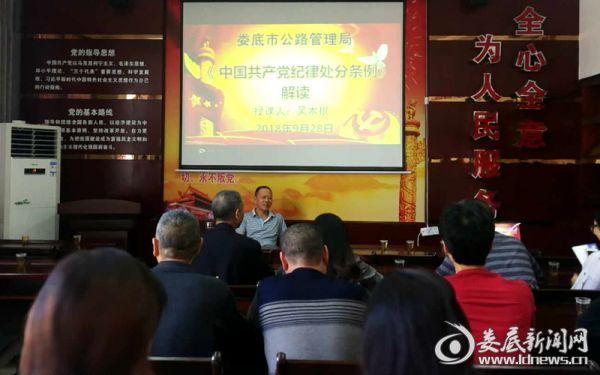 市公路局组织党员集中学习新修订的《中国共产党纪律处分条例》