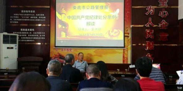 娄底市公路局组织学习新修订的《中国共产党纪律处分条例》