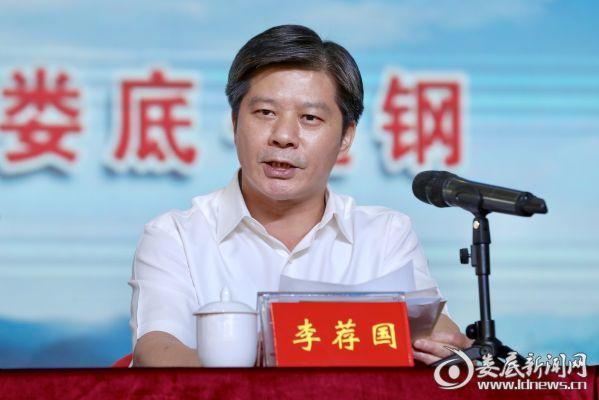 市委书记、市人大常委会主任李荐国致辞
