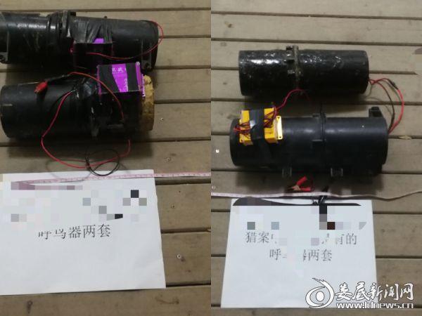 非法狩猎者吴某芳、吴某友所使用的呼鸟器