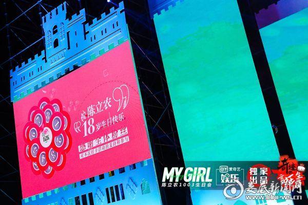 爱奇艺娱乐打造最特别成人礼 全国18处地标大屏联动庆生