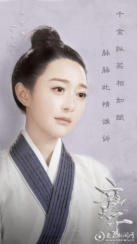 电视剧《夜天子》王紫潼饰展凝儿海报