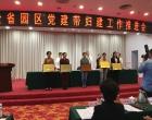 娄底市妇联荣获2017年度湖南省妇联系统改革创新奖