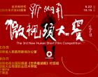 【关注】快来投票!龙86部微视频作品入围第三届新湖南微视频大赛
