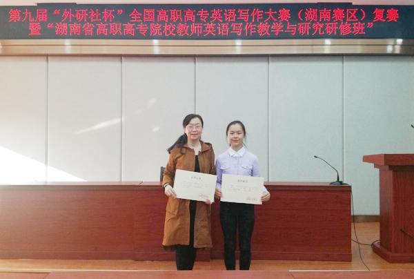 娄底职院获全国高职英语写作赛湖南赛区特等奖