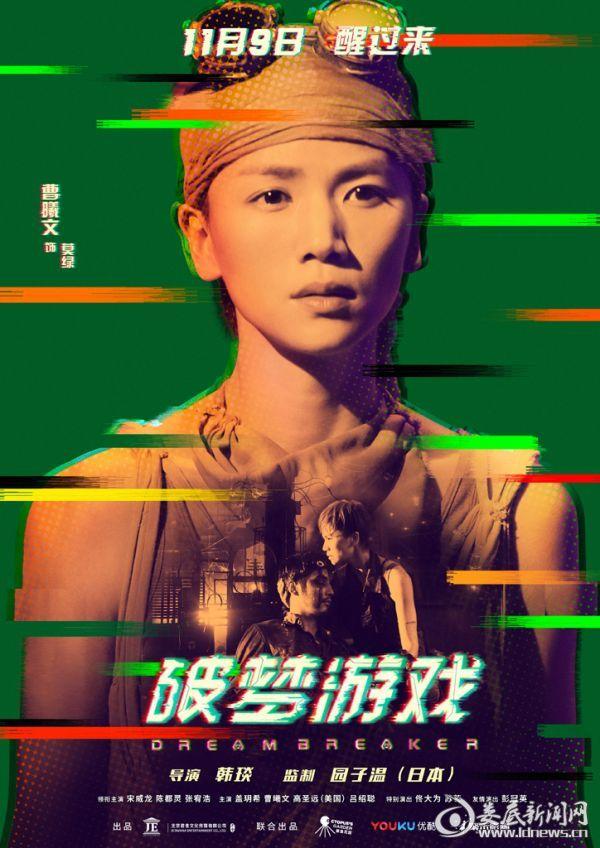 3 曹曦文《破梦游戏》单人海报