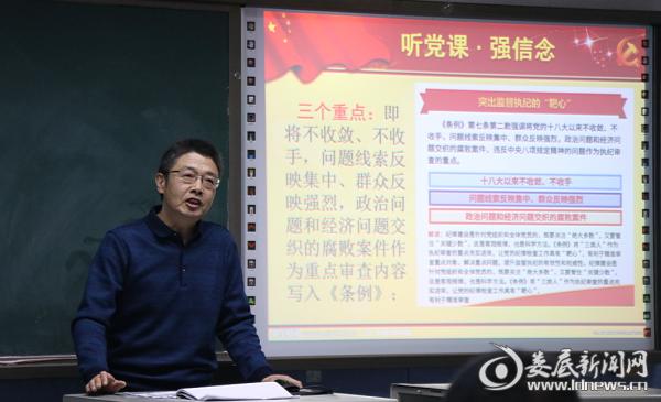 初中部主任朱新和同志上党课 2