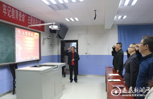 学校校长李永福同志带领党员重温入党誓词