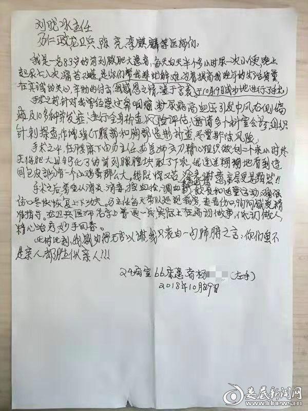 感谢信1_meitu_4
