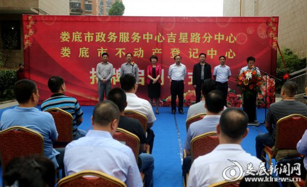 2017年10月9日 娄底市不动产登记中心揭牌启用仪式