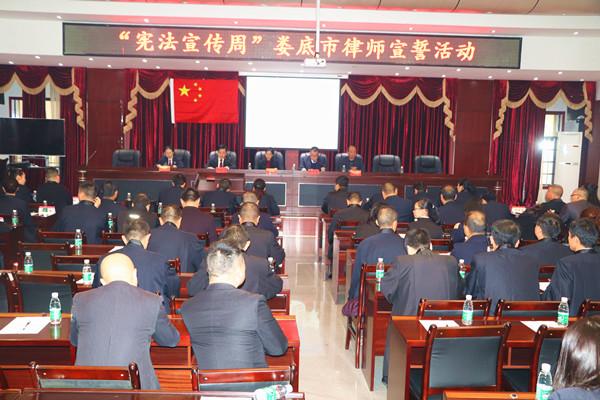 娄底市110名新执业律师集中宣誓