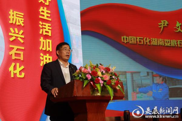 中石化娄底分公司党委书记尹文明致欢迎辞