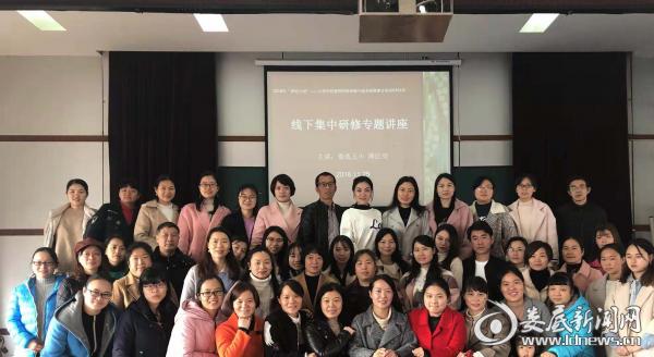 娄星区2018年国培计划小学语文班远程培训线