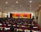快讯丨中共娄底市委五届六次全会召开