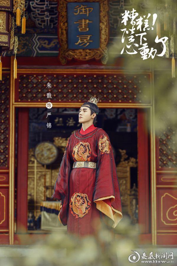 2 《糟糕,陛下心动了》朱戬饰皇帝严锦