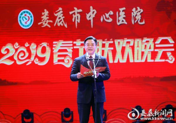 市中心医院院长李红辉做新年致辞