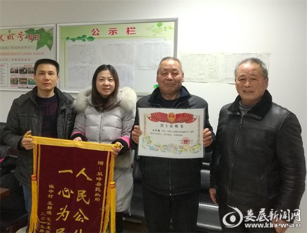 (图为王让伯烈士亲属与双峰县民政局工作人员合影)