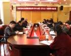 娄底市政协机关党组理论学习中心组举行专题学习