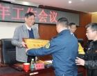 湖南高速娄底管理处召开2019年工作会议