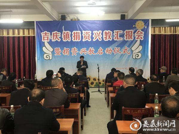 (吉庆镇党委书记朱吉良主持捐资兴教活动并致辞)