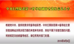 中央扫黑除恶第16督导组湖南省进驻信息公告