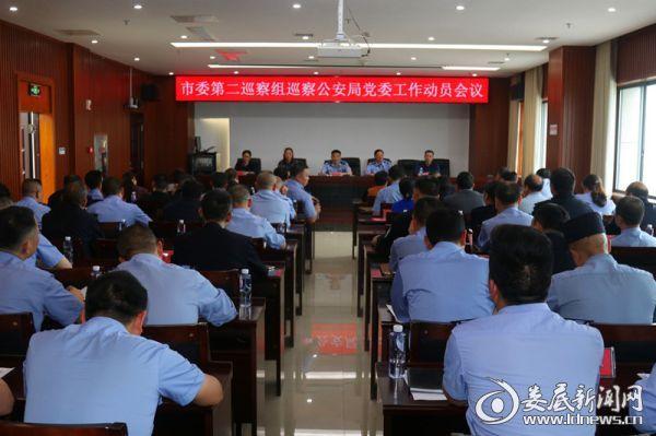 冷水江市委第二巡察组入驻公安局开展巡察工作
