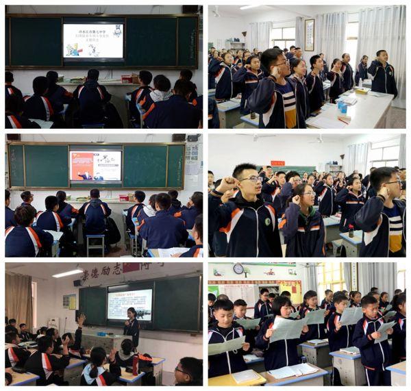 冷水江市第七中学扫黑除恶专项斗争班团活动课现场