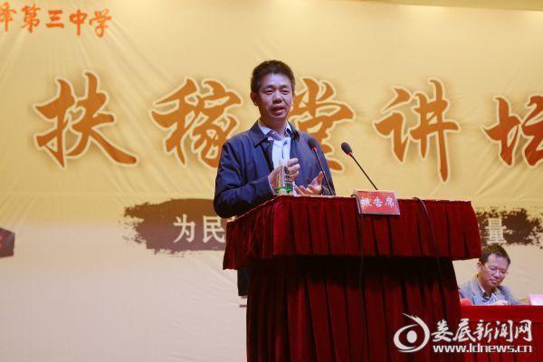 姚萍屏教授担任主讲嘉宾
