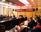 娄底市政协召开主席会议 专题研究打好污染防治攻坚战等工作