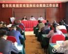 娄底召开全市民政脱贫攻坚和社会救助工作会议