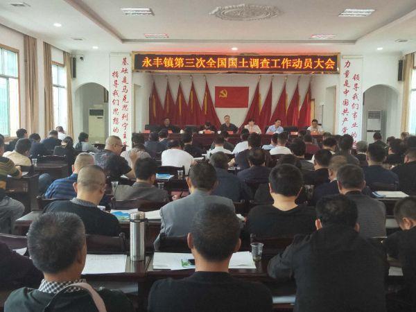永丰镇第三次全国国土调查工作动员大会