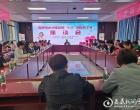 """娄底市卫ζ健委召开2019年纪念""""5.12""""国际护士节座谈会"""