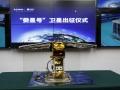 """""""婁星號""""出征!它是中國首批海基發射衛星之一"""