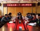 娄底市政协五届二十二次主席会议召开
