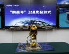 """""""娄星号""""出征!它是中国首批海基发射卫星之一"""