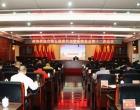 娄底市政协召开第五届委员会常务委员会第十二次会议