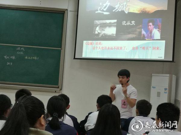 潘国雄老师参加教学比赛现场。