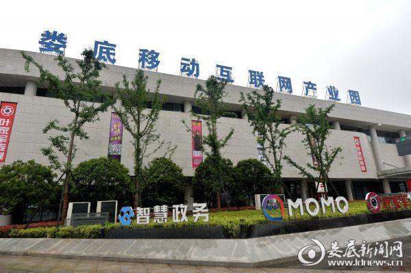娄底南·联创小镇成为了湖南省第一个集聚互联网产业的特色小镇_副本