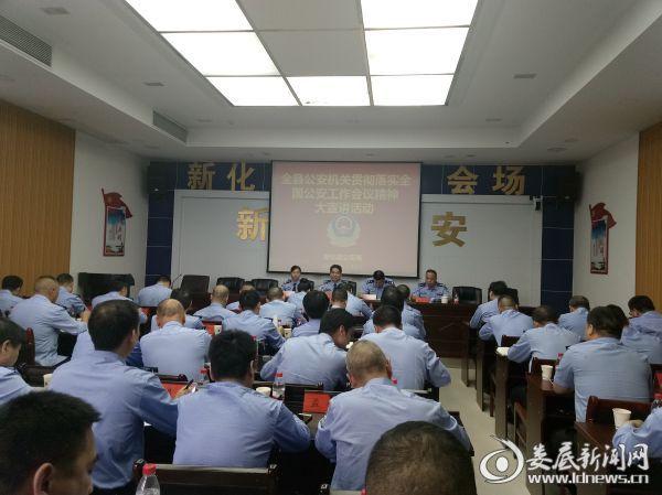 新化县公安局会场
