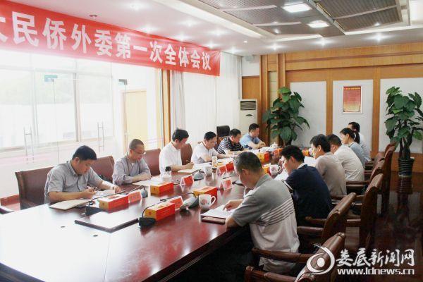 (6月5日,娄底市人大民侨外委第一次全体会议召开。)