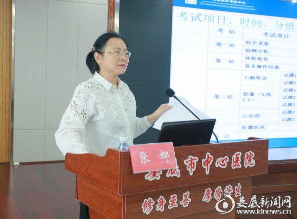 国家医师资格考试实践技能考试湖南考区临床类别首席考官张娜教授培训现场