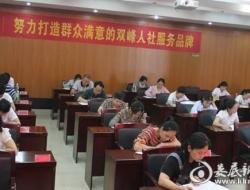 双峰县人社系统开展业务技能练兵比武活动