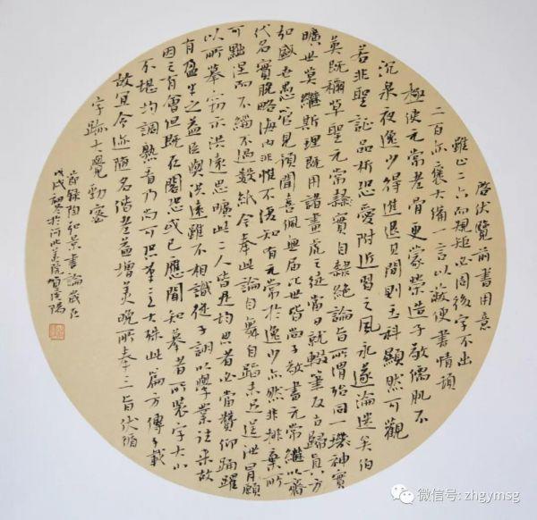 (贺溪阳  小楷  《陶弘景书论》 38x38cm)