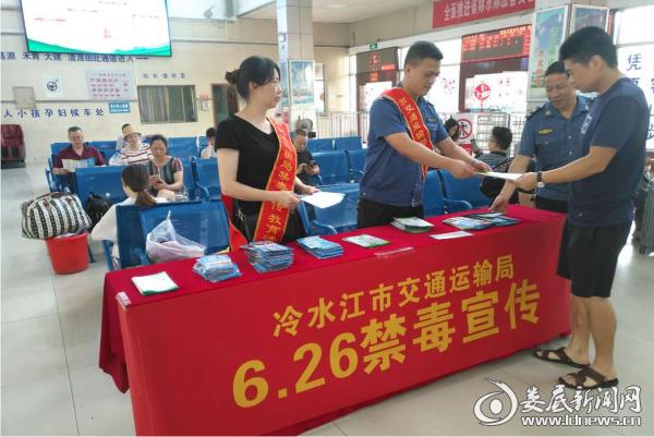 """冷水江市交通运输局举行""""6·26""""健康人生、绿色无毒""""主题宣传活动"""