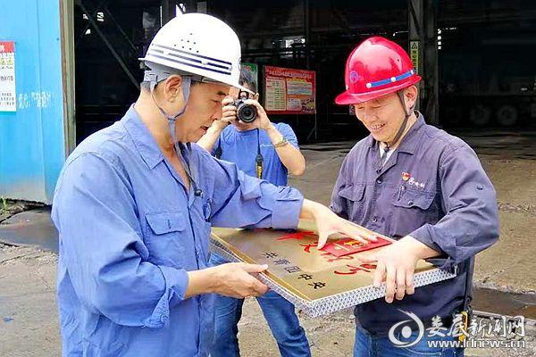 湖南博长控股集团党委副书记、工会主席陈应斌为高线车间授牌。DSC_6680