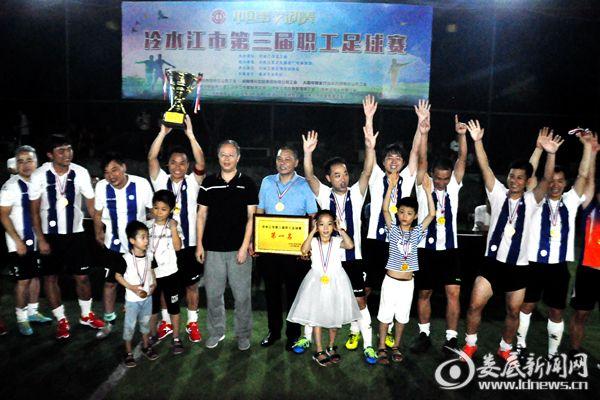 7月26日晚,冷水江市第三届职工足球赛圆满落幕。熊又华 摄DSC_6897