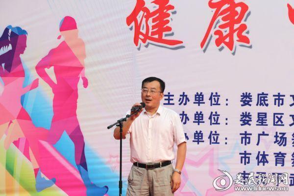 (娄底市政协副主席刘继清宣布启动仪式开幕)
