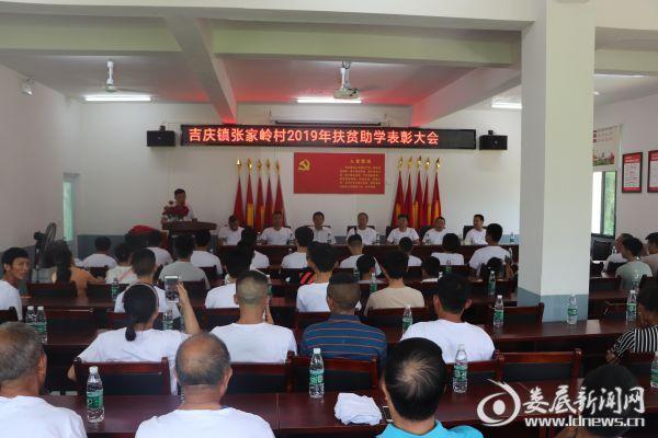 8月11日上午,娄底市新化县吉庆镇张家岭村召开2019年扶贫助学表彰大会