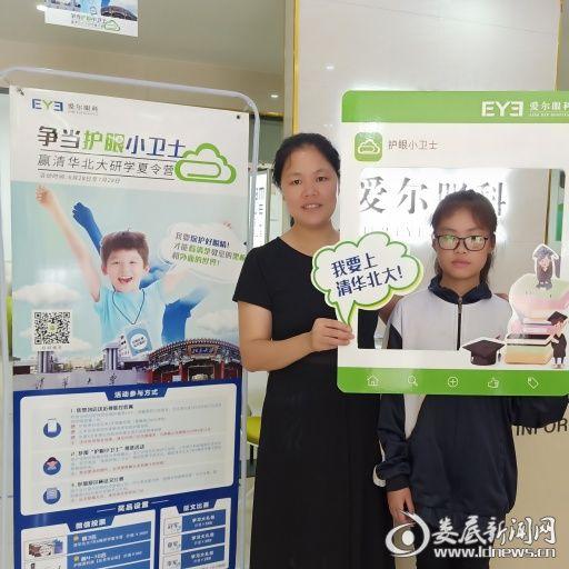 12岁的孟静和妈妈在娄底爱尔眼科门诊部合影