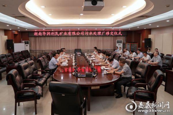 8月28日,湖南华润利民矿业污水处理厂正式移交给地方管理,娄底市委副书记、市长杨懿文见证移交。
